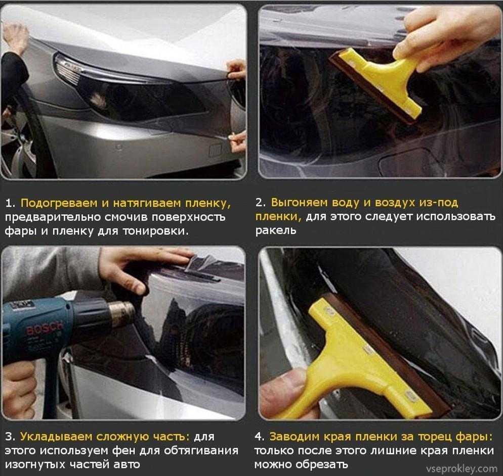 Инструкция как наклеить пленку на фонари машины