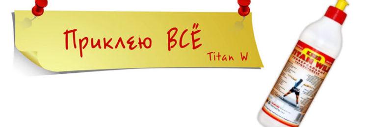Универсальный клей Титан Wild для ремонта и строительства