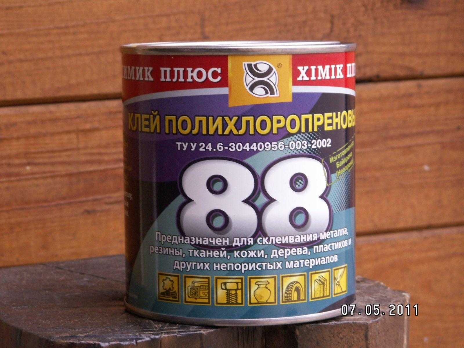 Адгезив 88 ПХВ от торговой марки Химик Плюс фото