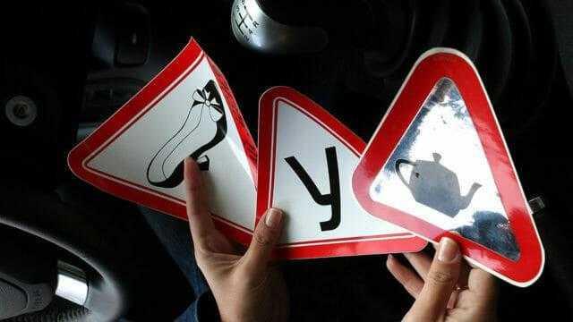 Нужен или нет восклицательный знак новичкам на машине