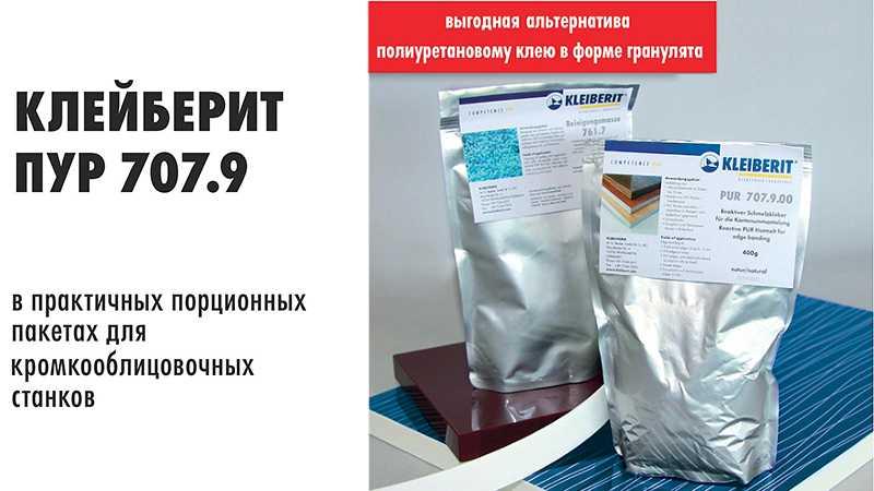 Альтернатива полиуретановому клею в форме гранулята