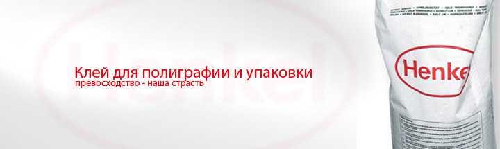 Слоган торговой марки Henkel