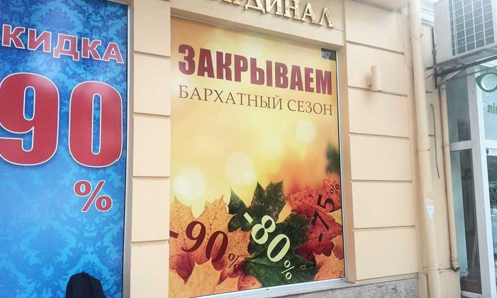 Пленка Оракал для брендирования витрины магазина